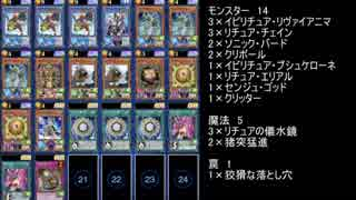 【ゆっくり実況】デュエルリンクスプレイ動画(リチュア編)