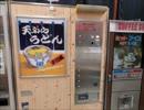 【岐阜県】岐阜レトロミュージアムに行ってきた 【山県市】