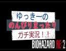 ゆっきーの『BIOHAZARD RE:2』のんびりまったりガチ実況 #001