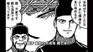 【三国志大戦】馬騰と呂布が西涼再興を狂奔し目指す【字幕会話付き】