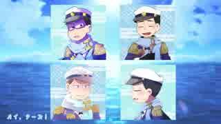 【おそ松さん人力合作】艦隊松二番艦(次
