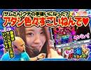 クロちゃんのもっと海パラダイス【#11(3/