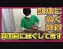 【頭痛用の首施術】眼精疲労に関係する首の筋肉【マッサージ・整体好き必見】