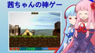 琴葉茜の神ゲー製作への冒険記 #4【Mad Ga