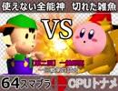 【第三回】一触即死CPUトナメ実況【一回戦第四試合】タッグ戦