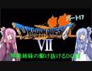 【PS版DQ7】琴葉姉妹がDQ7の世界を駆け抜けるようですPart17...