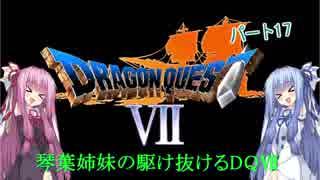 【PS版DQ7】琴葉姉妹がDQ7の世界を駆け抜けるようですPart17【VOICEROID実況】