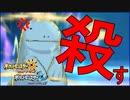 【ポケモンUSM】怒りのガチ台パン