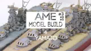 【艦船模型】ピットロード・青島・フジミ 1/700 戦艦大和3隻作る【プラモデル製作 #3.4.5】