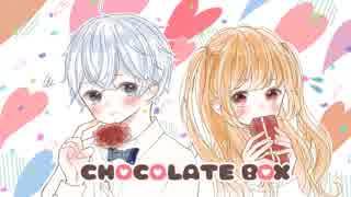 『chocolate box』歌ってみた ver.ナこ×ユキトケ【オリジナルサムネイル】