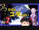 【ゆっくり/ゆかり】矢印の方向に進むゲーム【ICEY_Part2】
