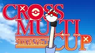 【ポケモンUSM】ポケモンウルトラバトル! CROSS MULTI CUP 決勝戦【ゆっくり実況】