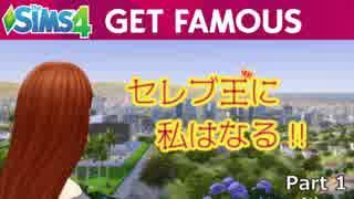 【Sims4】セレブ王に私はなる‼ Part1【ゆ