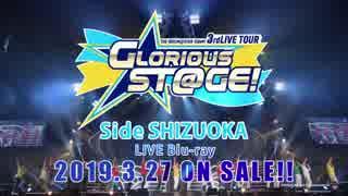THE IDOLM@STER SideM 3rdLIVE TOUR ~GLORIOUS ST@GE!~ LIVE Blu-ray Side SHIZUOKA ダイジェスト映像