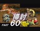 【実況】うろ覚えメタルマックス2リローデッド60~掃討~