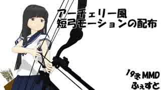 【19冬MMDふぇすと本祭】アーチェリー風短弓モーションの配布