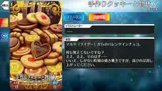 【Fate/Grand Order】 手作りクッキーと物