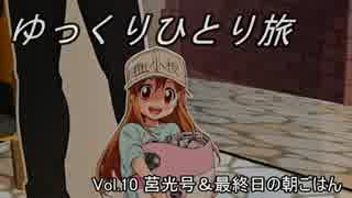 【ゆっくり】ひとりサイコロ旅 台北編Vol.