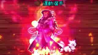 【アラド戦記】火ノ丸相撲MAD =-=