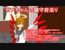 【静画企画】ゼナちゃんの鎮守府巡り【期間限定CM3】