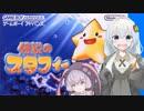 紲星あかりVSレトロゲーム 『伝説のスタフィー』前編【VOICEROID実況】
