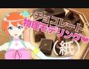 【#22】ザ・バレンタイン ザ・チョコ物理モデリング【キランユウ】