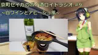 【VOICEROID】京町セイカのボイ酒ロイドラジオ #9【ボイ酒ロイド】