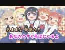 【ニコカラ】気ままな天使たち《わたてん OP》(On Vocal)+2