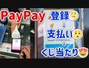 PayPayの新規登録から支払い、そしてクジ(全額)当たり迄
