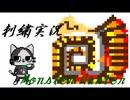 【刺繍】モンスターハンター アグナコトル編