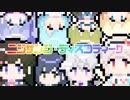 【にじさんじ】ニジサンジ・ディスコティーク【MV】