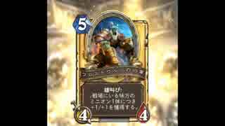 【Hearthstone】暴れん坊将軍巨人勇者、無限の勝ち筋  その1