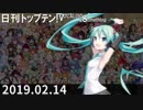 日刊トップテン!VOCALOID&something【日刊ぼかさん2019.02....