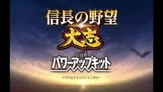 【信長の野望】1551年織田家プレイ【大志PK】01