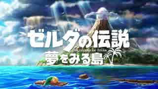 【ゼルダの伝説】夢をみる島 Switch版PVの音源を原曲に差し替えてみた
