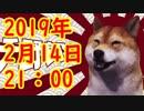 【2月14日】韓国のここ最近のやらかし一覧!(笑)他【カッパえんちょーEx】