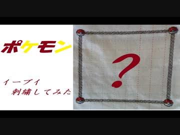 【刺繍】ポケモン イーブイ刺繍してみた! #1