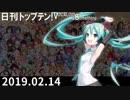 日刊トップテン!VOCALOID&something【日刊ぼかさん2019.02.14】