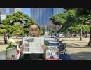 フリー動画 【水間条項国益最前線】第116回第一部「人生をかけて歴史問題にケリを...