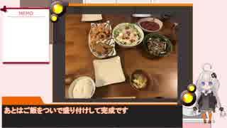 紲星あかりの料理したくなったからする 第三回「エビフライとアジフライのトマトソースで」