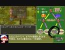 【ドラクエ6】最少戦闘勝利回数+α(縛り×5)でクリアを目指す part2