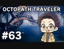 【実況プレイ】 OCTOPATH TRAVELER 【いちご大福】part63