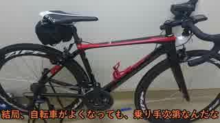 30歳から始めるロードバイクpart5~ニューバイク編~