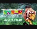 【東方卓遊偽】東方戦友記 story 3【SW2.5フェロー合作】
