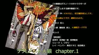 デスノート人狼 chapter1