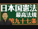 日本国憲法 第九十七条〔基本的人権〕とは?〜中田宏と考える憲法シリーズ〜