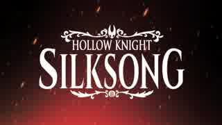 【新作続編】『Hollow Knight: Silksong』 Reveal Trailer