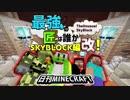 【日刊Minecraft】最強の匠は誰かスカイブロック編改!絶望的センス4人衆がカオス実況!#46【TheUnusualSkyBlock】