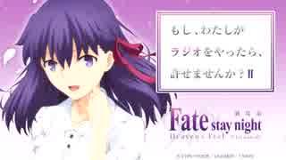 劇場版「Fate/stay night [Heaven's Feel]~もし、私がラジオをやったら、許せませんか?~Ⅱ 第10回 2019年02月15日ゲスト川澄綾子
