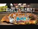 『初めましてとねぎ焼き』えびまろたべる!in大阪梅田